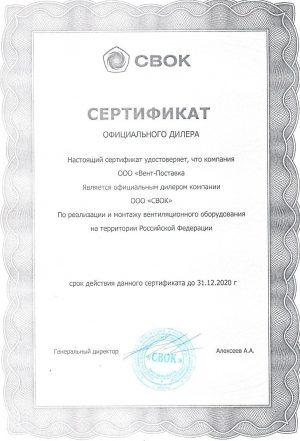 Сертификат представителя